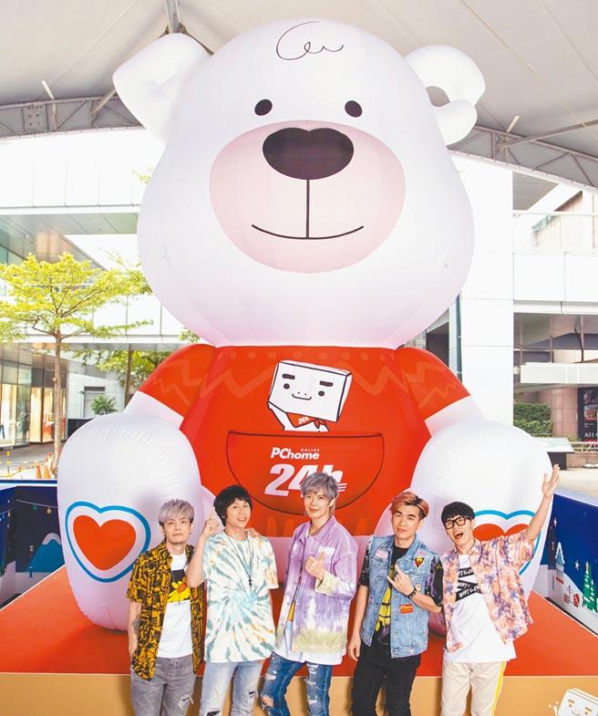 八三夭樂團昨出席「AMAZING抱抱熊」關懷失依兒公益活動。(PChome提供)