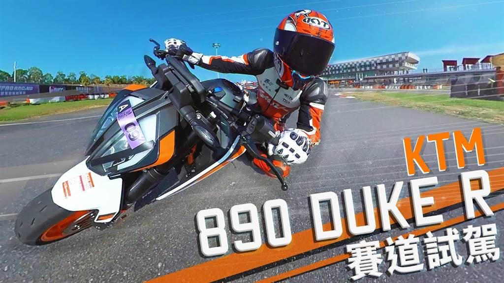 超鋒利!KTM 890 Duke R 賽道試駕