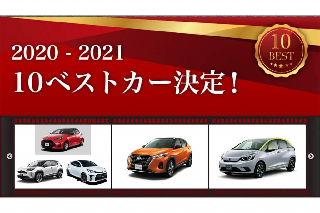 第41回 2020 – 2021日本年度風雲車 10Best 十強名單出爐,12/7公布得主!