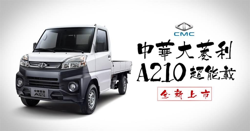 全新A210手排自排登場,貨台加長、輪胎加大、載重量同級最大。