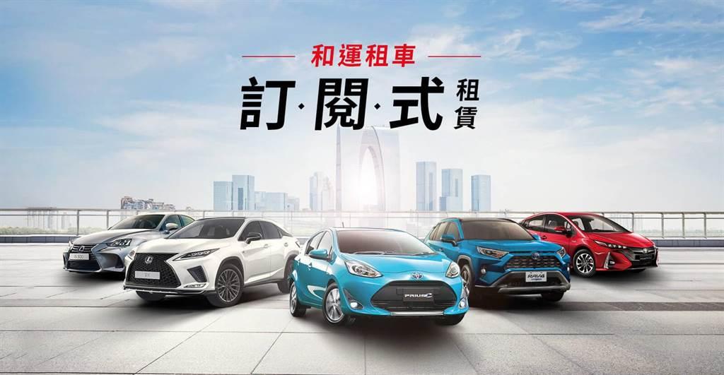 和運提供彈性多元訂閱式租賃方案,滿足想體驗各式車型駕馭樂趣的消費者。