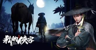 原創武俠故事《我的俠客》同步釋出遊戲特色、故事劇情