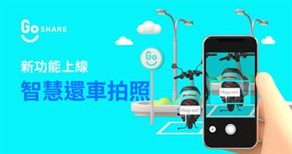 GoShare智慧還車拍照功能上線 雙11狂歡優惠放肆送