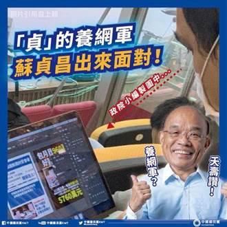政院製攻擊圖 羅智強嗆陳菊:要不要彈劾蘇貞昌?