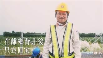 60歲工人,走過大半輩子只為回家