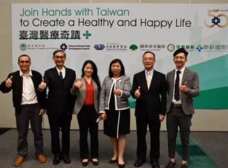 台灣醫療軟實力 新南向發光發熱