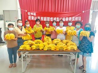 華銀挺蕉農 採購香蕉贈弱勢