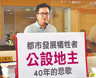 台中公設地一綁40年 民代籲補償