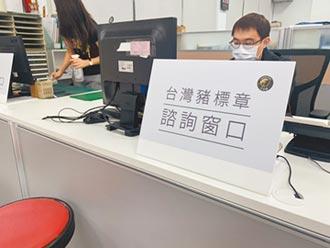 竹市校園禁美豬 議員促速送修正案