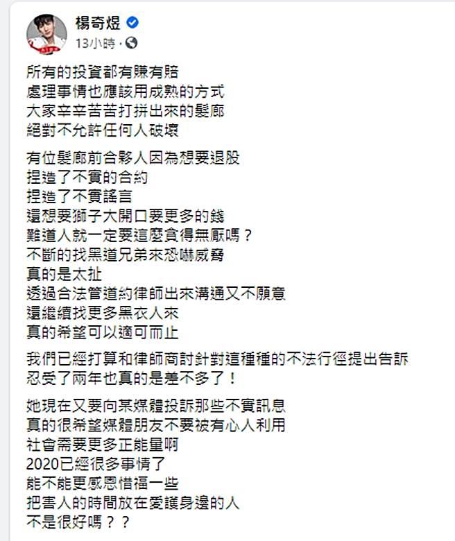 小煜發文。(圖/翻攝自楊奇煜臉書)
