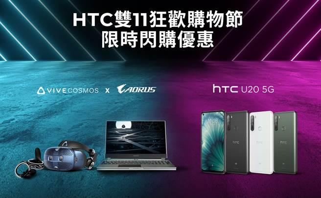 HTC雙11狂歡購物節限時閃購優惠。(HTC提供/黃慧雯台北傳真)