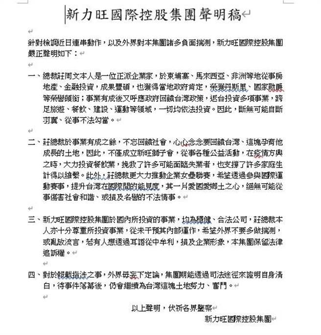 新力旺國際控股集團5日發出聲明稿全文。(翻攝照片/張妍溱台中傳真)