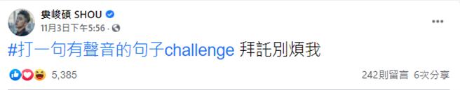 圖/ 翻攝自婁峻碩臉書