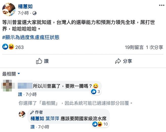 卡神楊蕙如預測川普當選。(取自楊蕙如臉書)