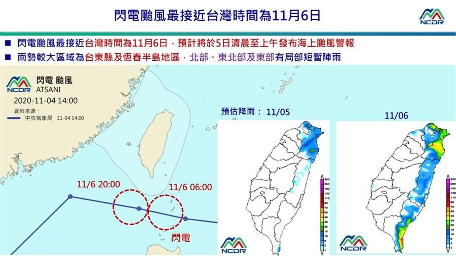 閃電颱風08:30發海警,明最近台灣,2地區防大雨。(圖/國家災害防救科技中心)