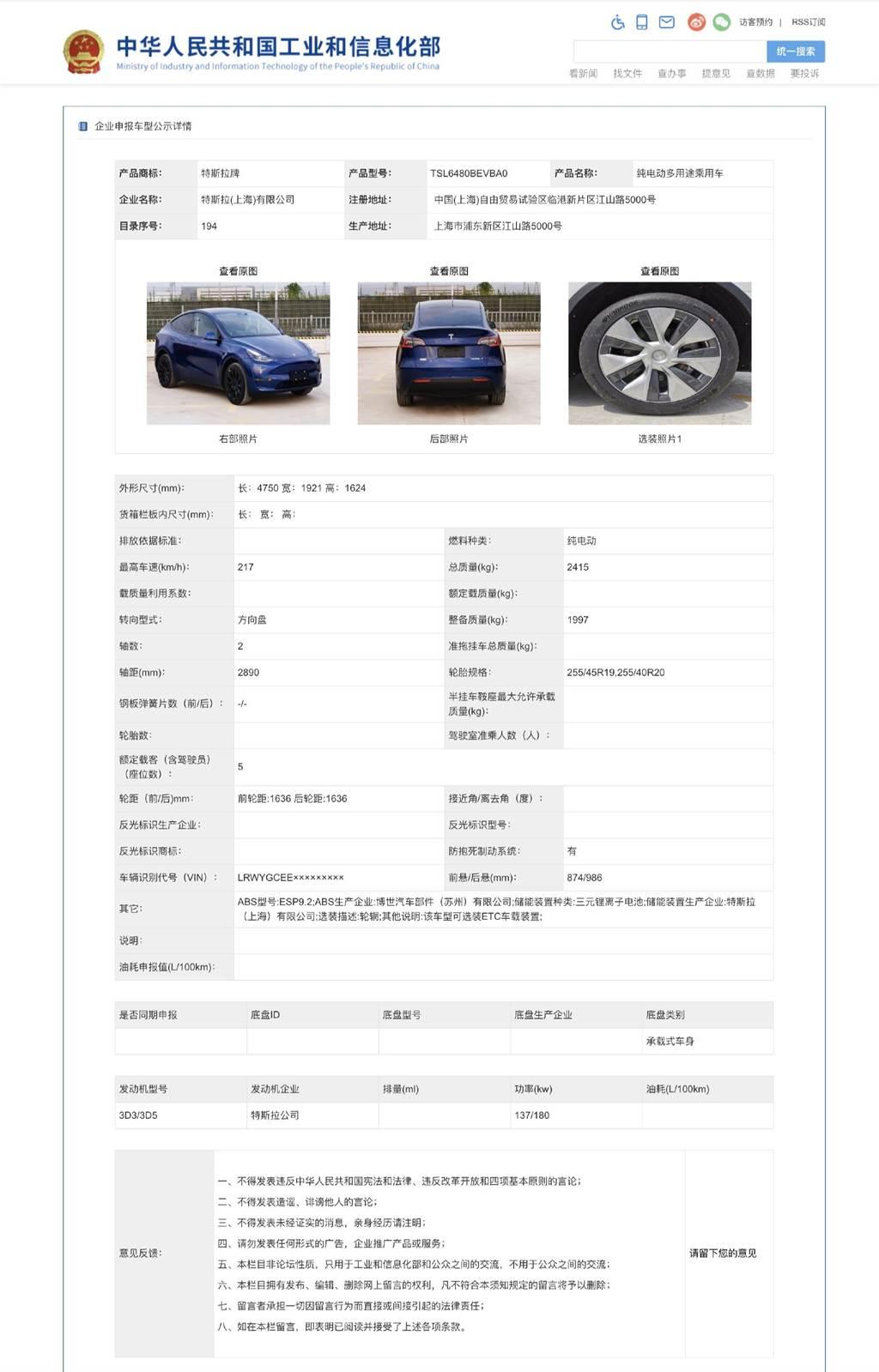 Model Y 正式登陸中國工信部,特斯拉重磅新車離上市更近一步