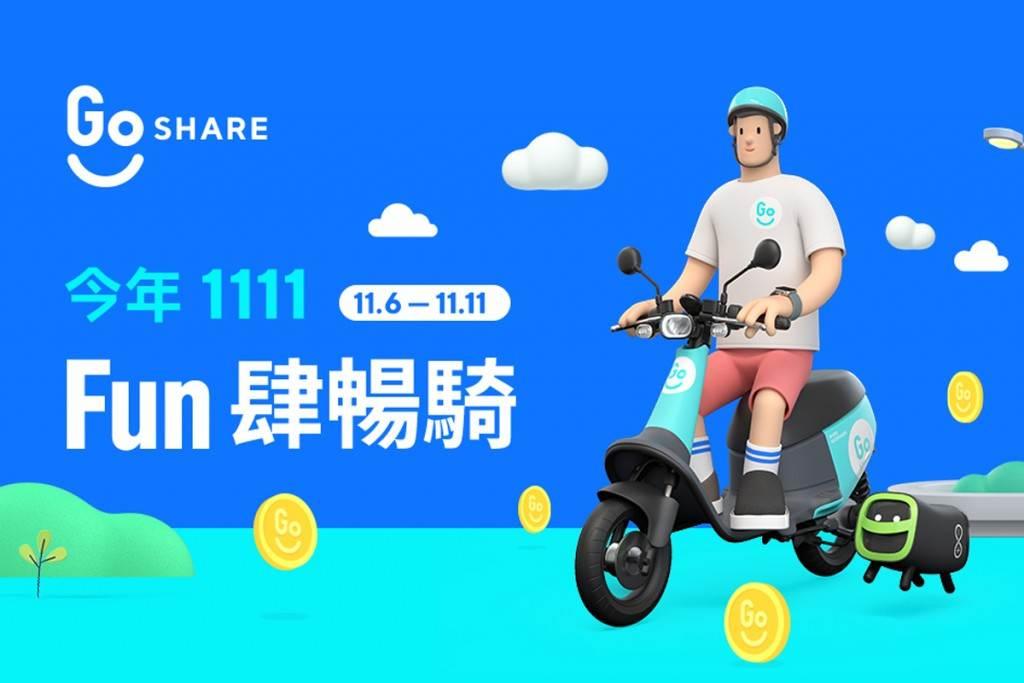 GoShare推出雙 11「Fun肆暢騎」活動 逾三百萬獎項連續一週天天領