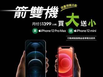 最殺的來了!亞太電iPhone 12限定開賣 綁Max送Mini