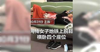 上海女脫鞋躺地鐵車廂座位、亂丟口罩邊摳牙 網怒:太不像話!