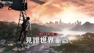 《明日之後》第三季見證世界重啟 與五堅情共度「重啟狂歡夜」