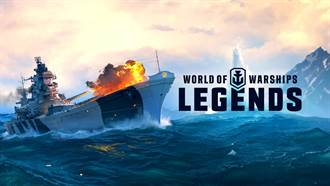 家用主機《戰艦世界:傳奇》發表2.8版本更新  Xbox Series X/S主機版11月底將全面開放