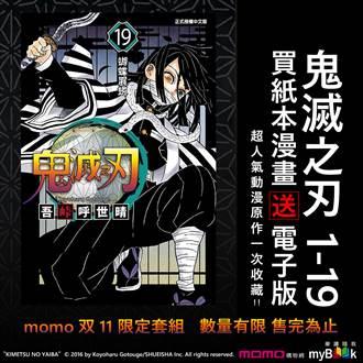 台灣大攜手momo雙11加碼推出《鬼滅之刃》獨家限量活動