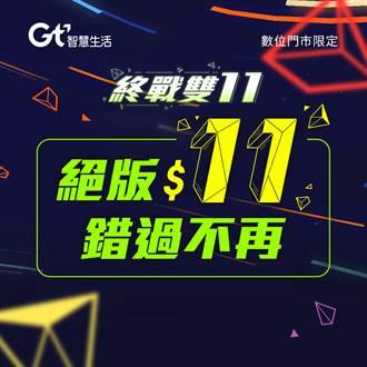 迎接雙11亞太電信推出11元方案最終戰 加碼抽iPhone 12
