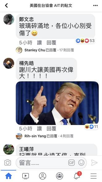 AIT遭「台灣川粉」出征 網友反嗆「沒水準網軍」