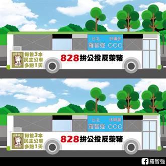 繼發動新聞自由公車 羅智強號召僑胞站出來捍衛食安