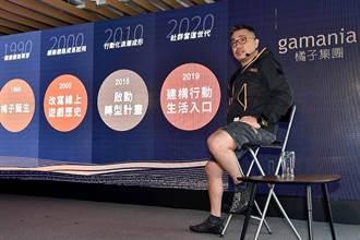 橘子25周年 董座劉柏園:未來將以生態圈為發展重心