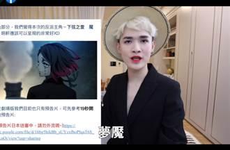 鍾明軒VS.劉傑《鬼滅之刃》配音對比38秒片瘋傳 網友反應一面倒
