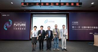 對焦台灣2030創新 全科會預備會議啟動