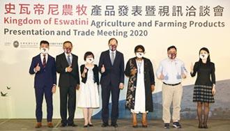 外交部委託貿協 推廣史瓦帝尼優質產品