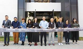 優渥實木 職藝咖啡體驗館慶開幕