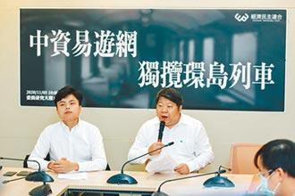 被疑中資 易遊網、台鐵澄清