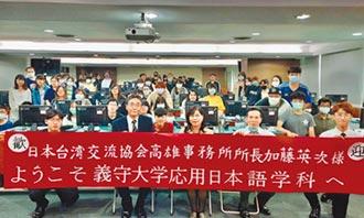交流協會所長演講 勉學生活用日文