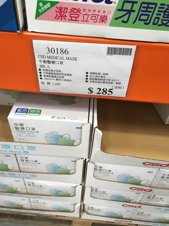 近日一位民眾翻到5年前好市多賣場上販售的「中衛口罩」,驚人價格讓網感嘆道:回不去了!(摘自Costco好市多 商品經驗老實說)