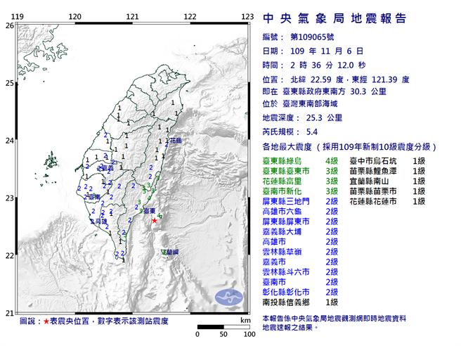6日台灣東部凌晨02:36發生規模5.4強震。(圖取自氣象局網頁)