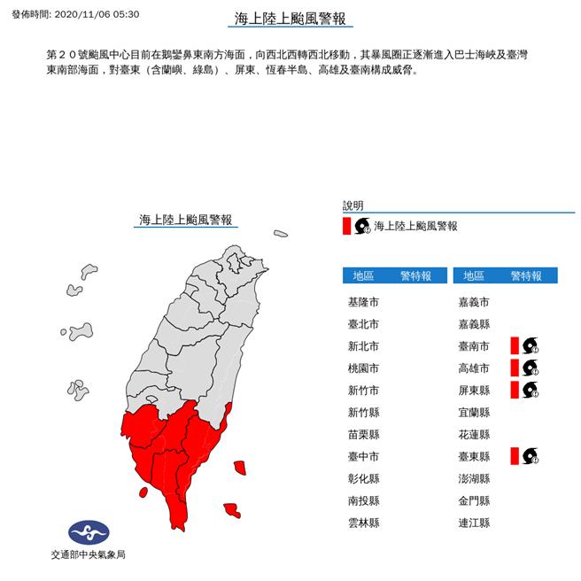 第20號颱風中心目前在鵝鑾鼻東南方海面,對台東(含蘭嶼、綠島)、屏東、恆春半島、高雄及台南構成威脅。(圖取自氣象局網頁)