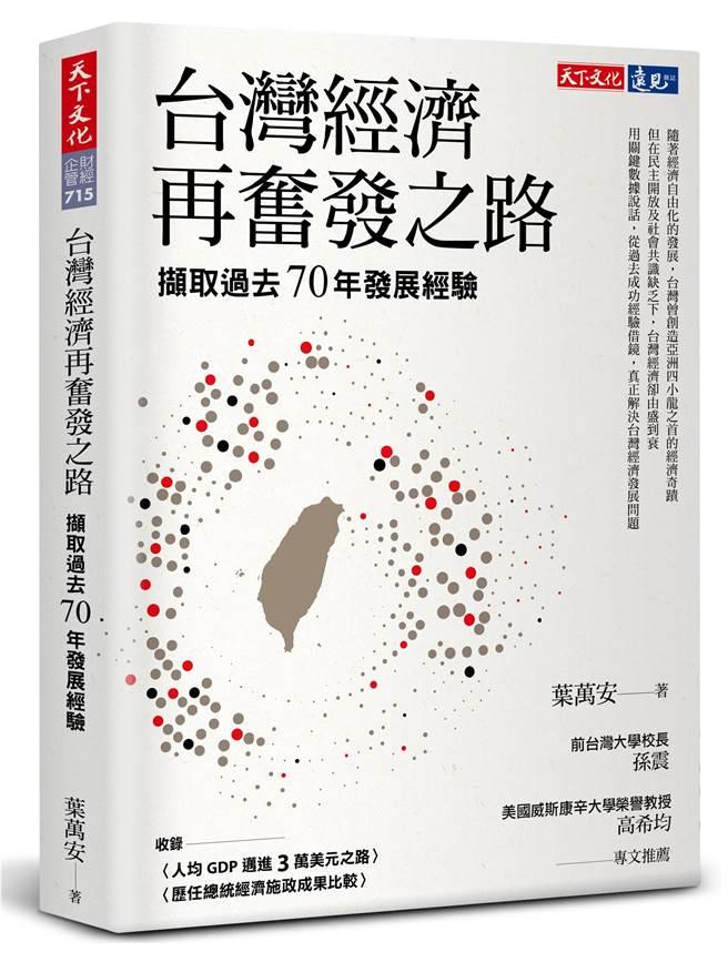 《台灣經濟再奮發之路:擷取過去70年發展經驗》/天下文化