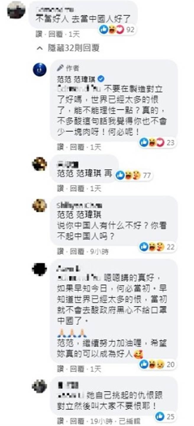 范瑋琪慘被網友出征。(圖/FB@范瑋琪)