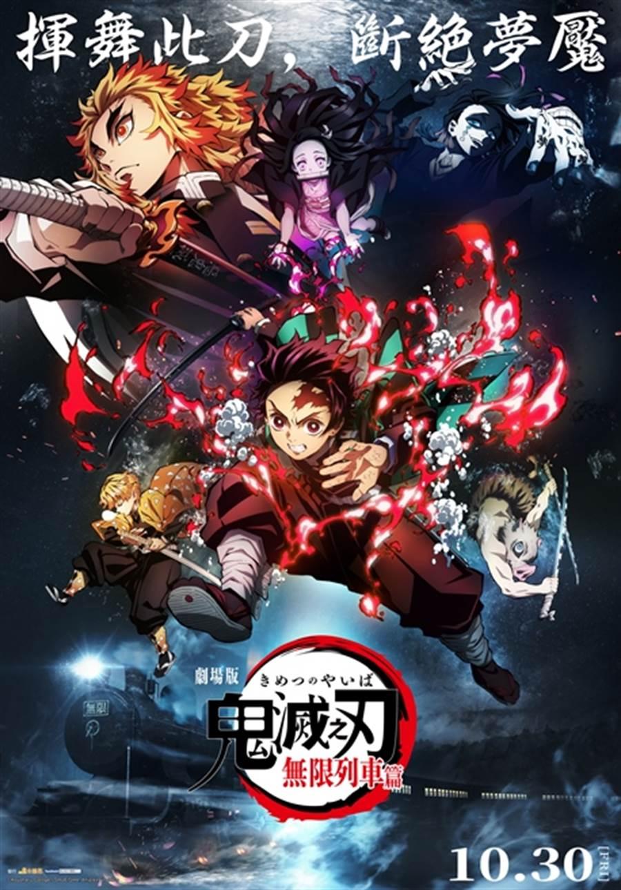 《鬼灭之刃剧场版 无限列车篇》上映3日票房已突破1亿台币。(本报系资料照)