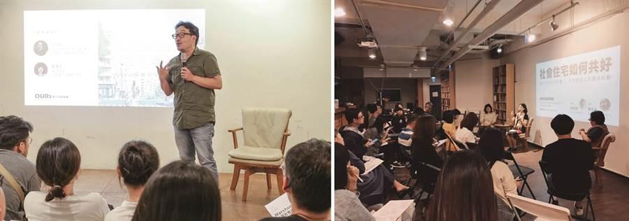 OURs 都市改革組織透過講座,與民眾分享社宅共好的方向與案例。(圖/ OURs 都市改革組織)