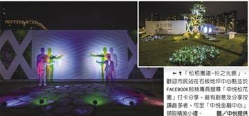 中悦建設地景藝術 社區共享