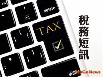 稅務短訊!房地繼承「這情況」不課增值稅和契稅