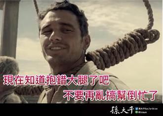 美國總統大選 孫大千:台灣蠢到押錯寶