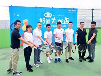 大城跨越30周年網球賽今登場