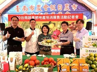 食椪柑好時節 台南假日農市祭優惠