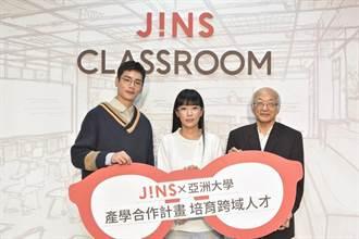 日本JINS與亞洲大學產學合作 培育視光產業「跨域人才」