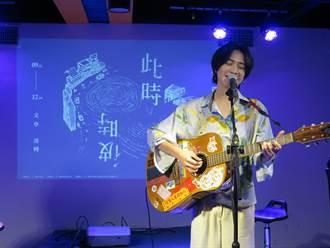 台南文學季壓軸講座 文學大使許含光現身獻聲